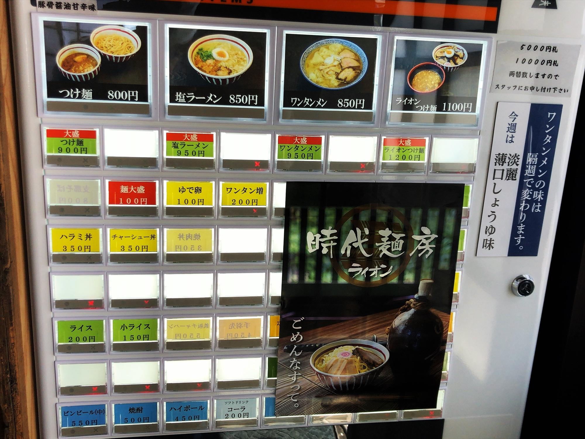 麺 ライオン 時代 房