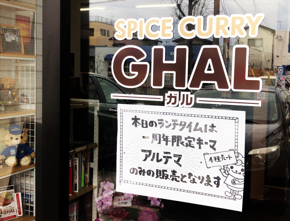 SPICE CURRY GHALの外観