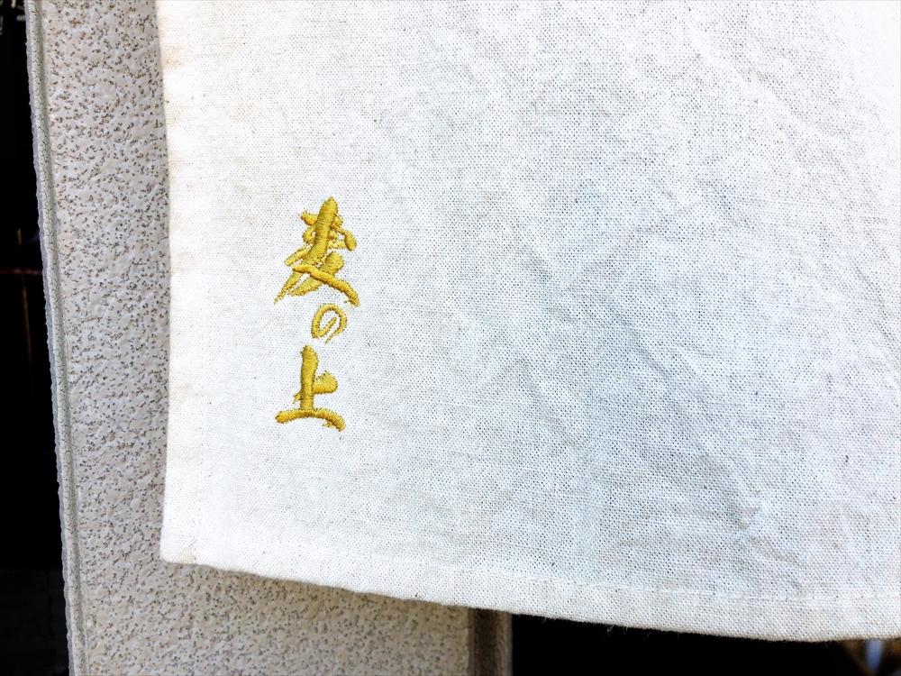 麦そば専門店 麦の上の暖簾