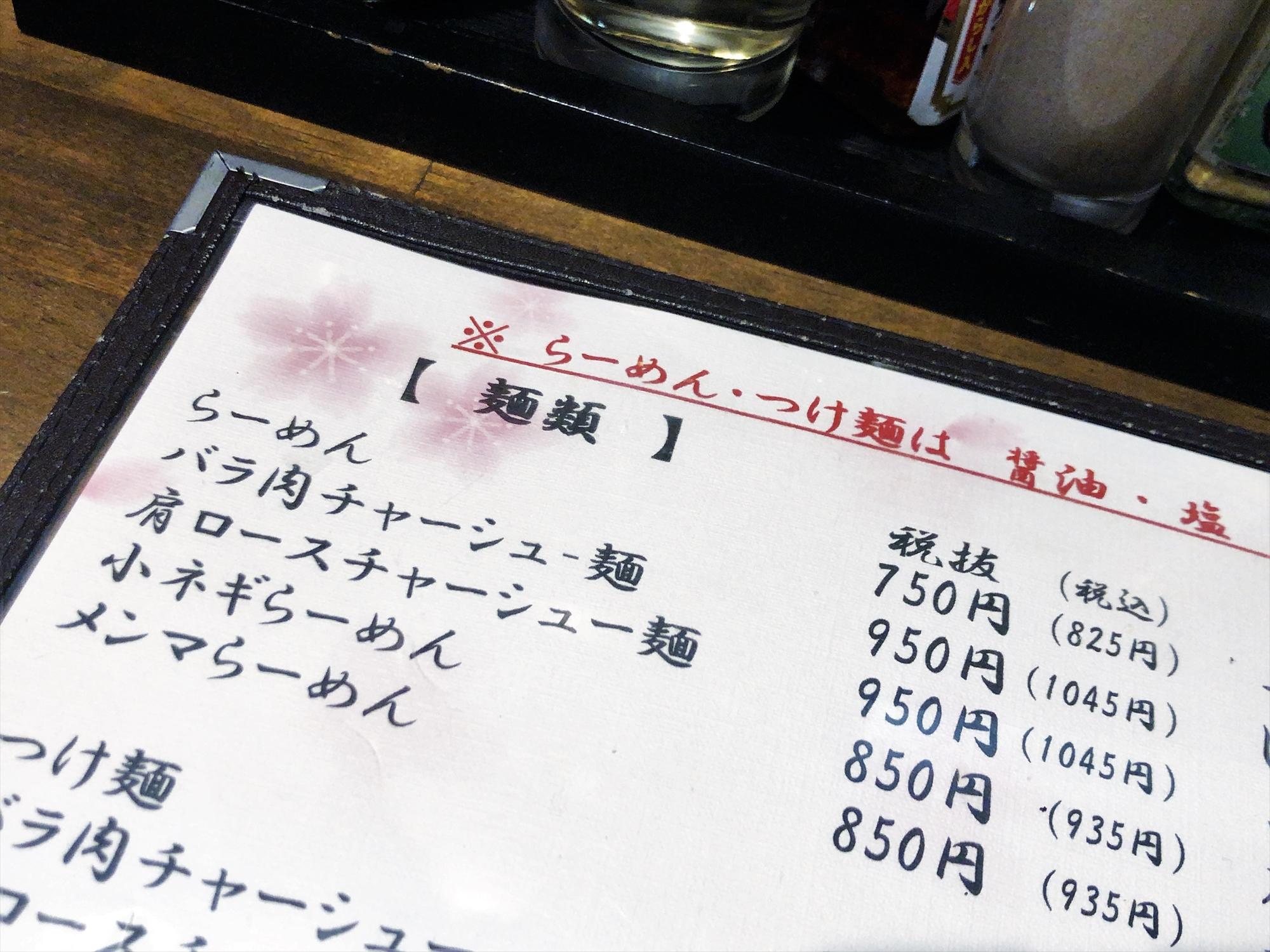 麺や 桜風のメニュー