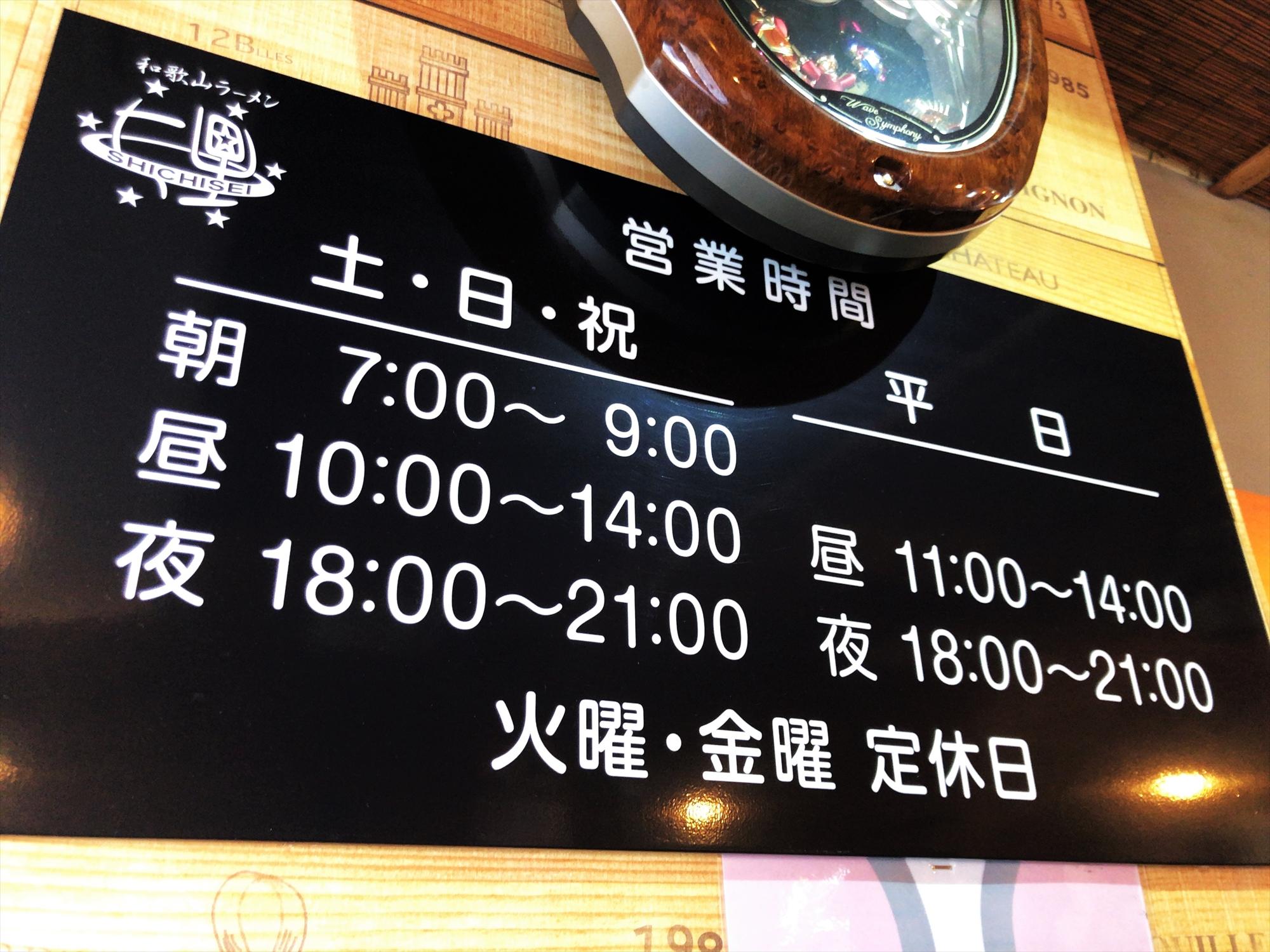 和歌山ラーメン 七星の営業時間