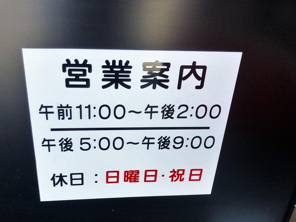 麻辣亭の営業時間