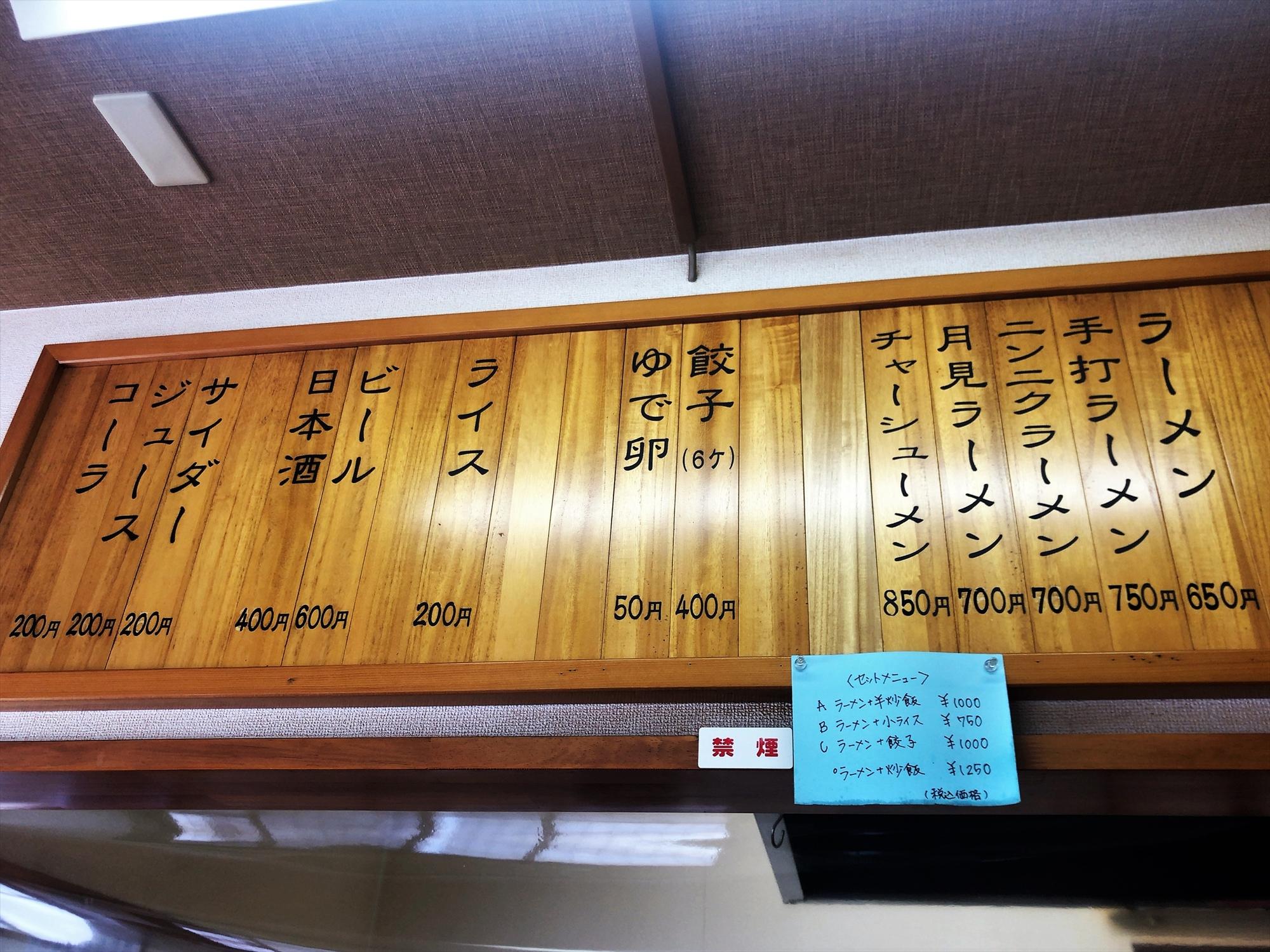 ラーメン 田島のメニュー
