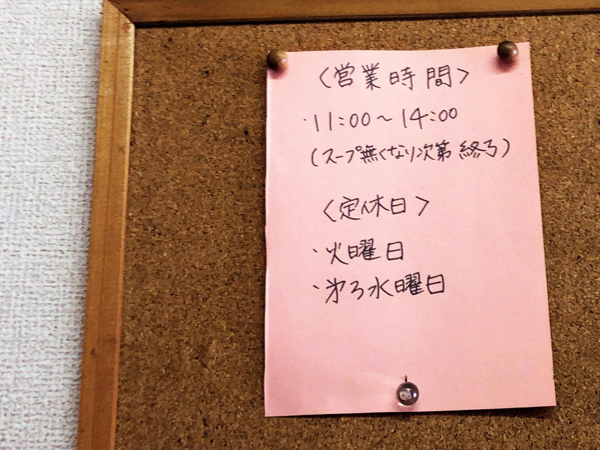 ラーメン 田島の営業時間