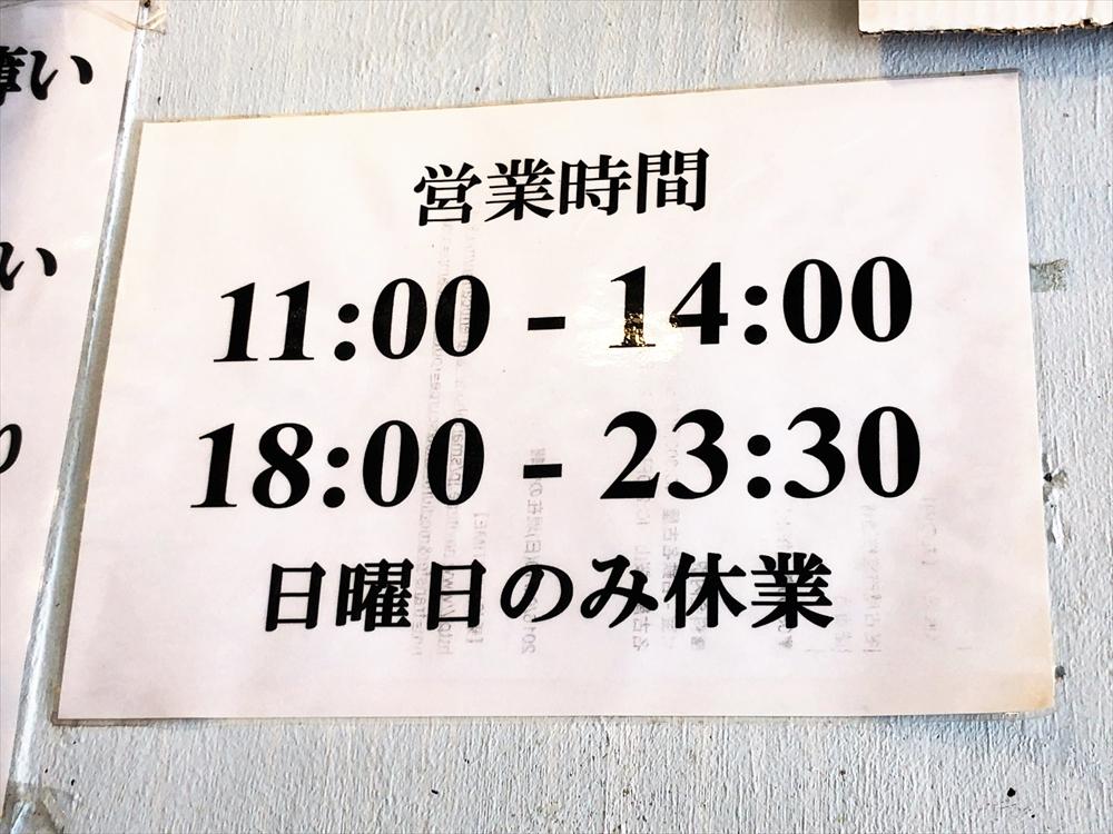 つけ麺汁なし専門 Rの営業時間