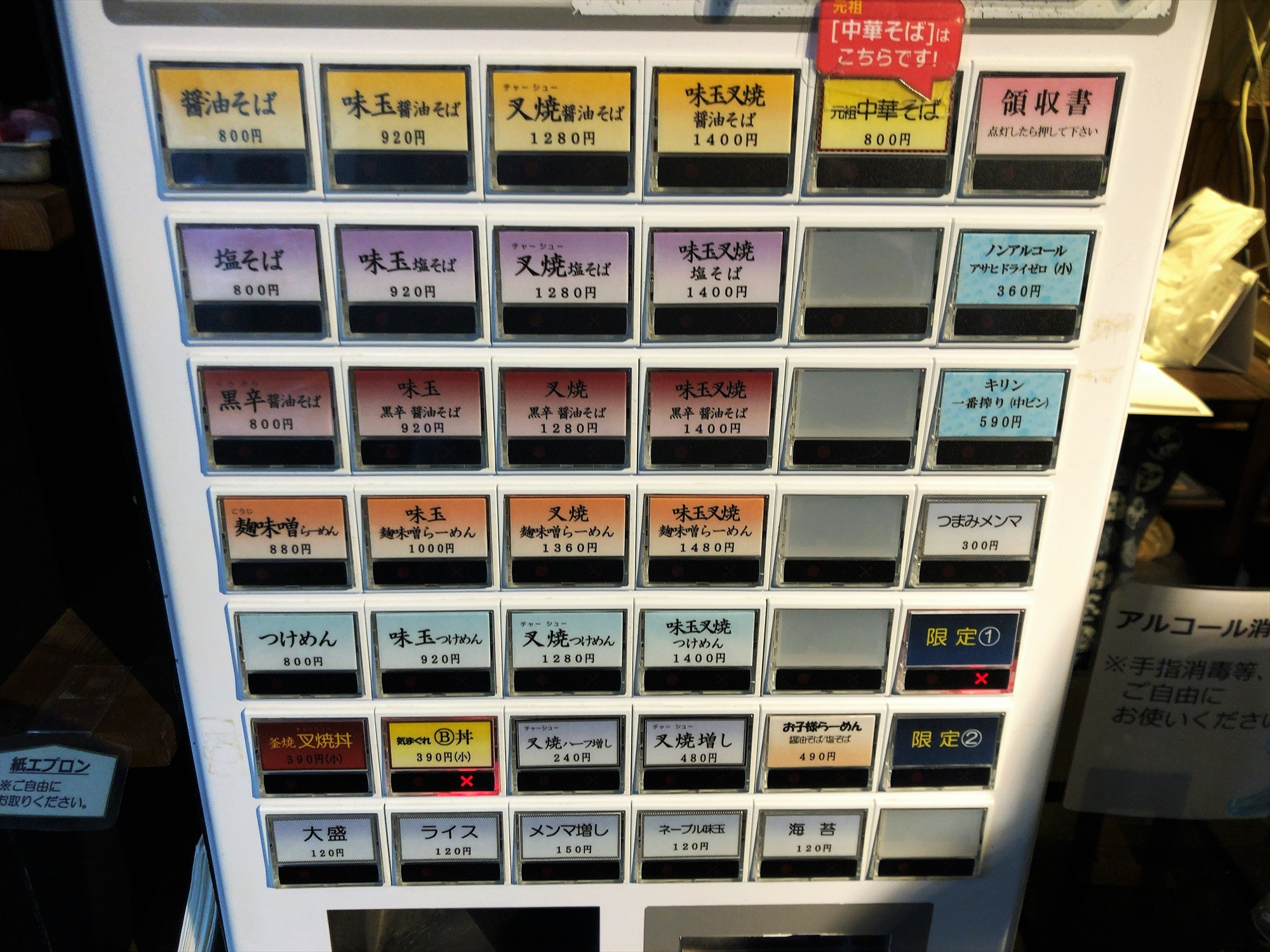 らーめん ヤマシロの券売機