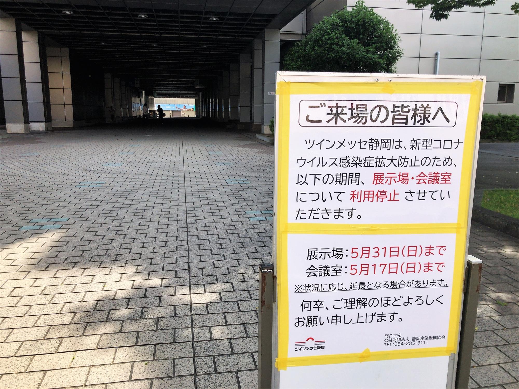 ツインメッセ静岡の外観
