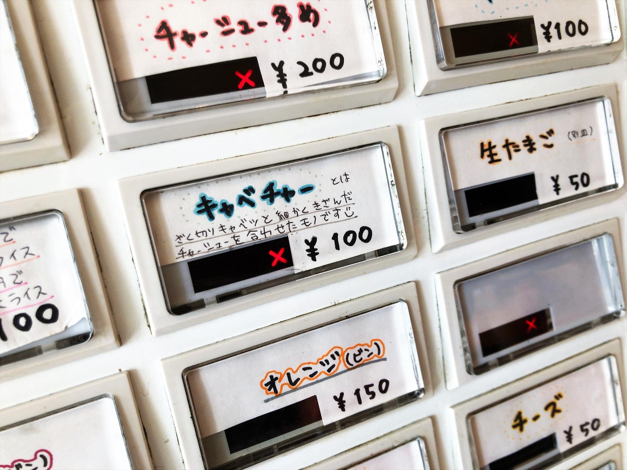 家系ラーメン 貫徹家の券売機