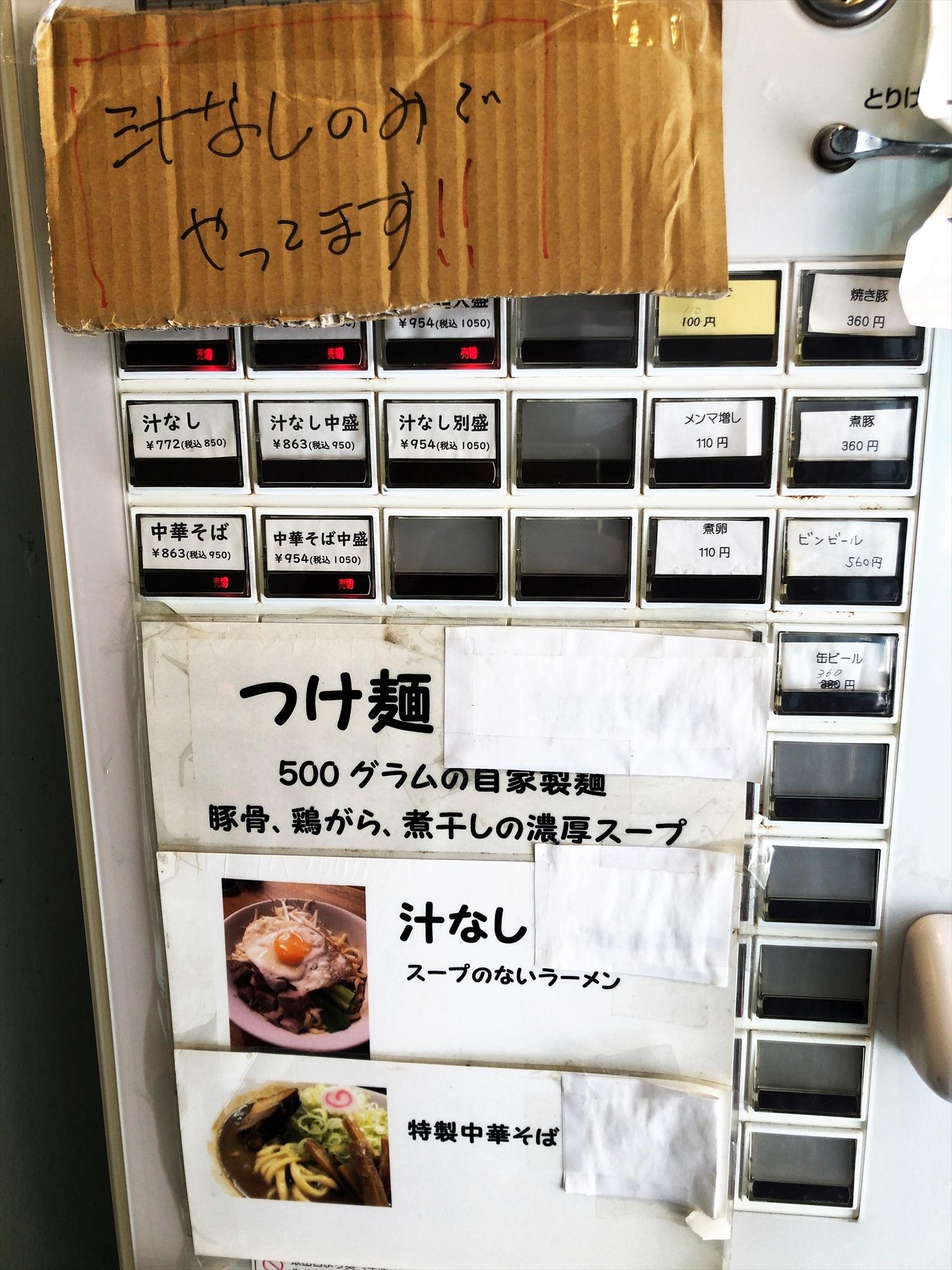 つけ麺汁なし専門 Rの券売機