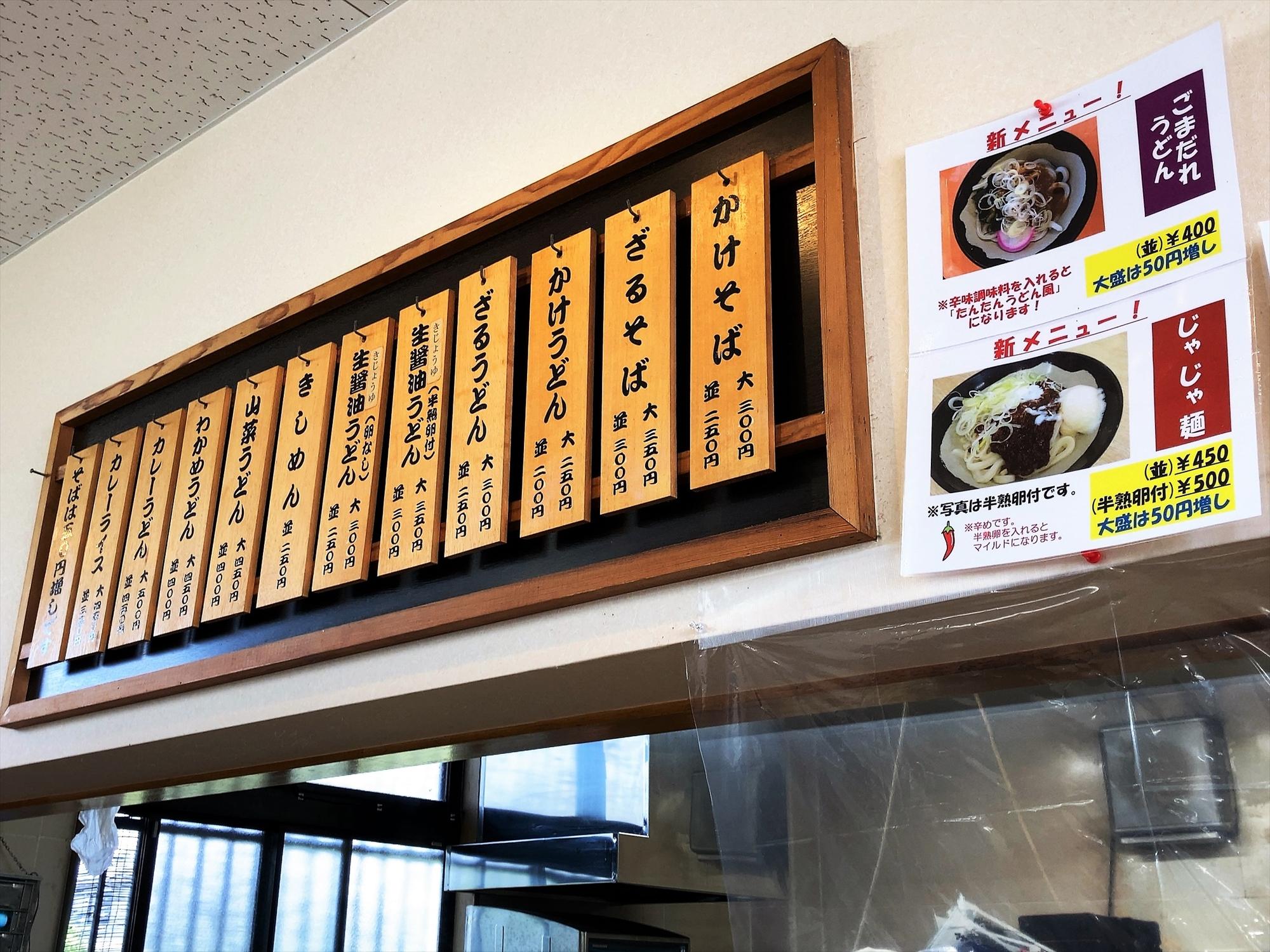 めん処 杢屋 浜松入野店のメニュー
