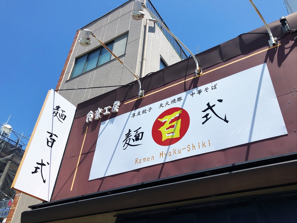 麺百式の外観