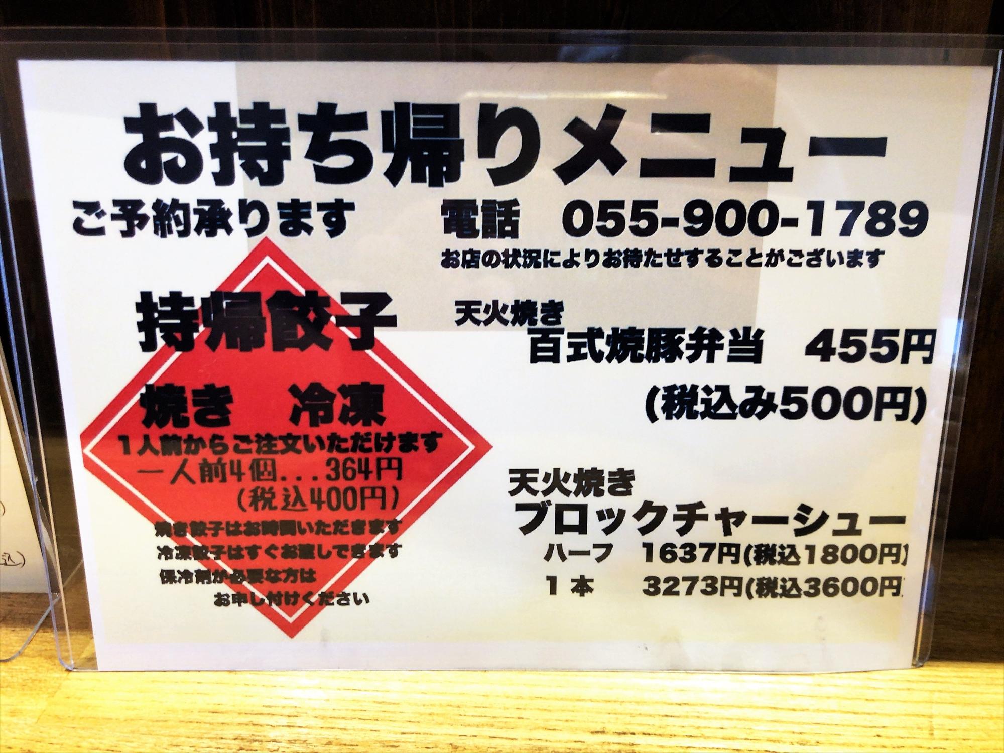 麺百式のメニュー