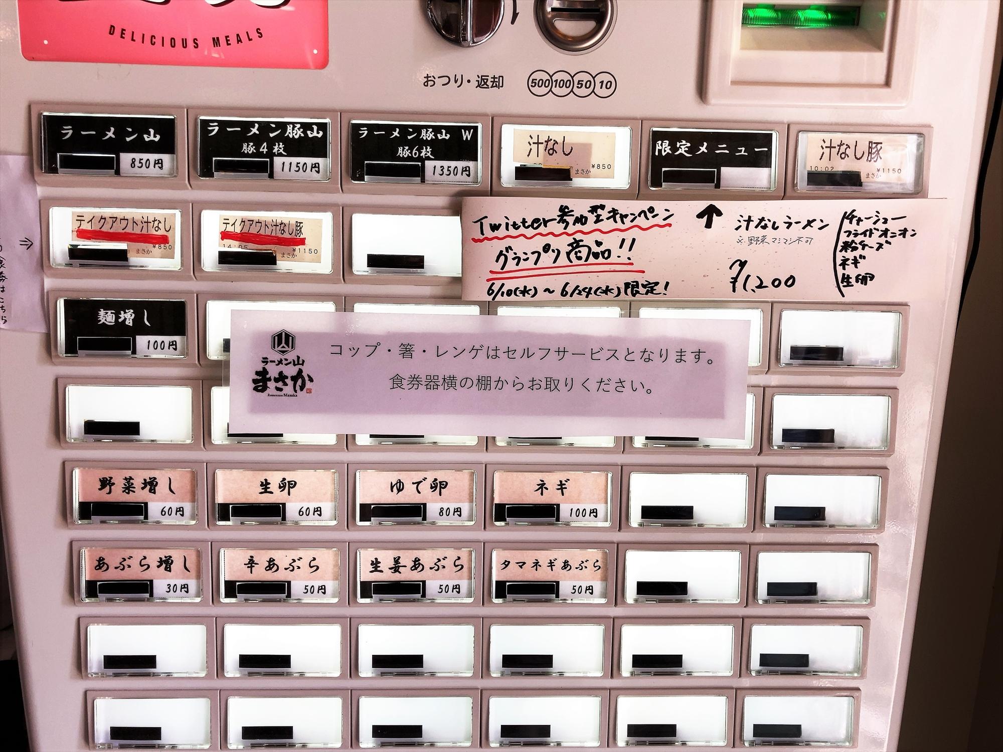 ラーメン山 まさかの券売機