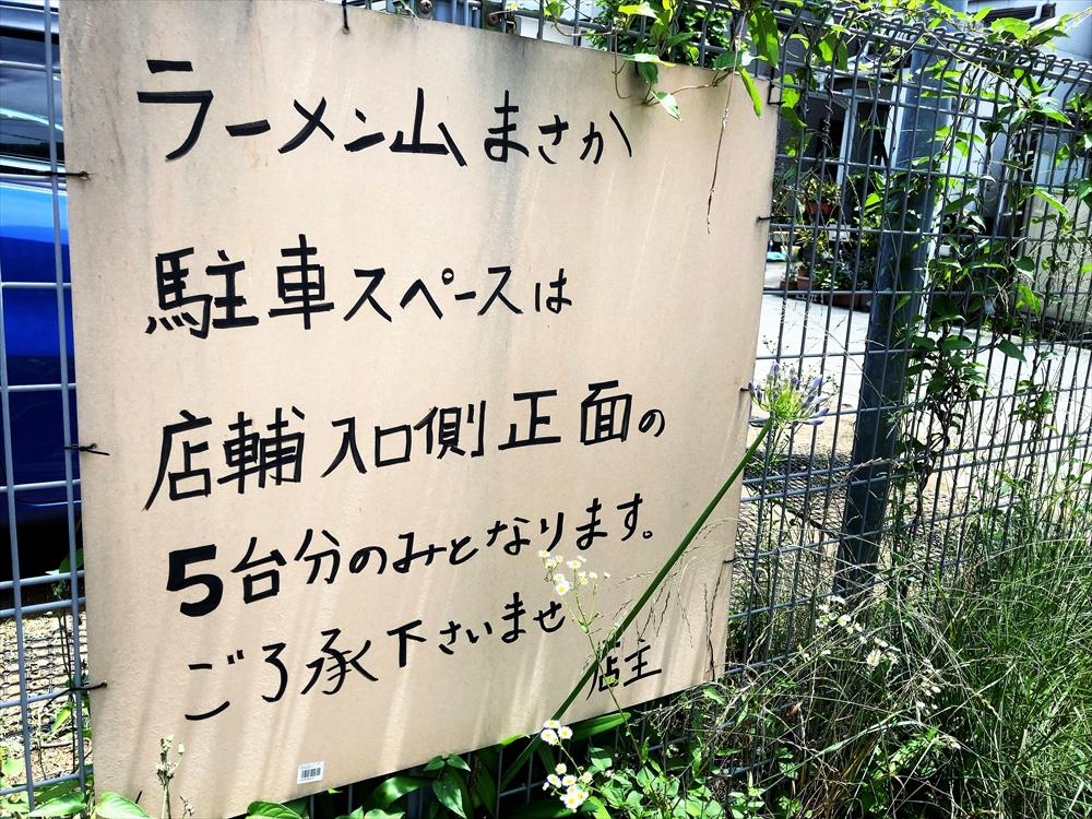 ラーメン山 まさかの駐車場
