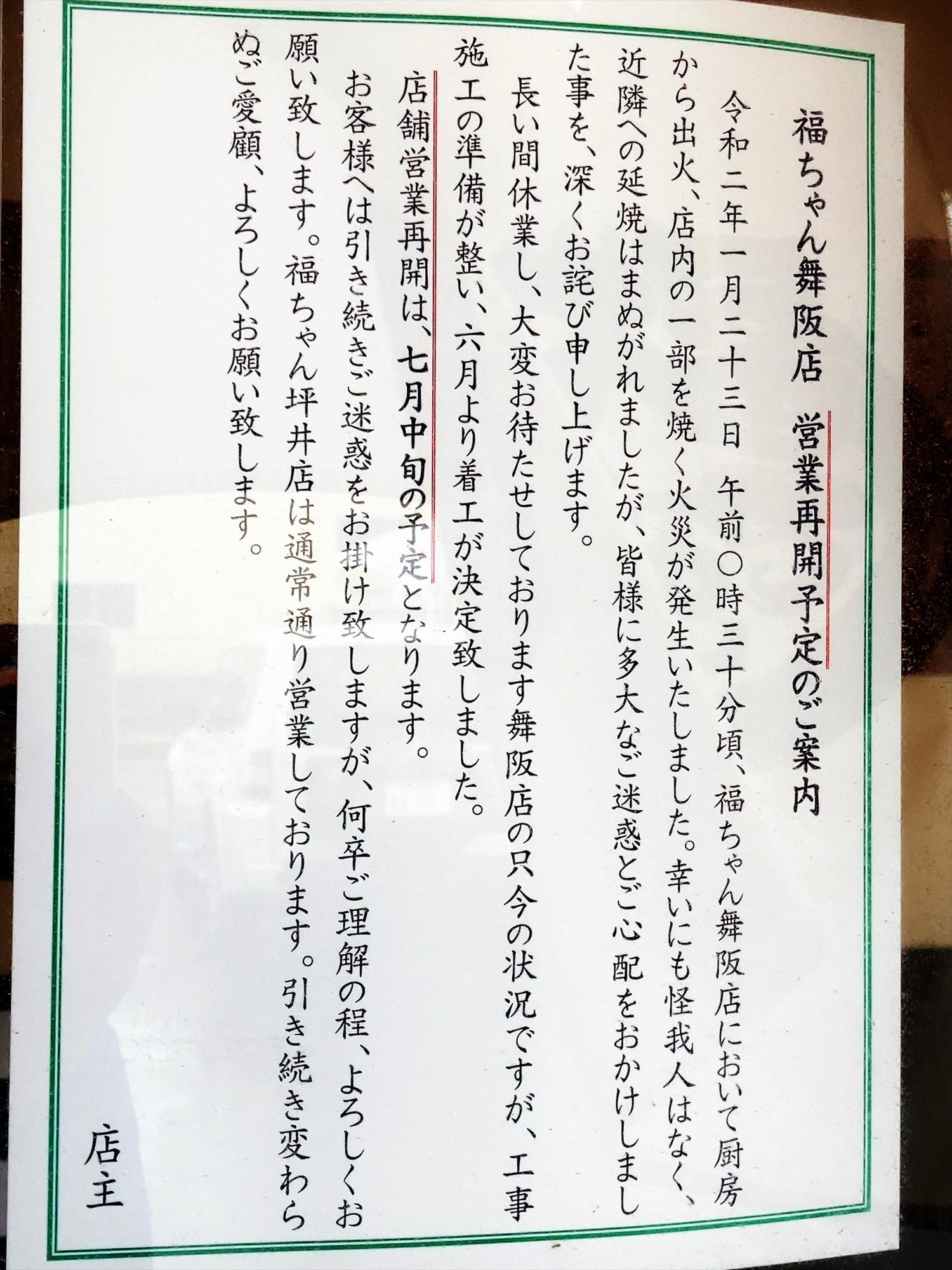 福ちゃん 坪井店の案内