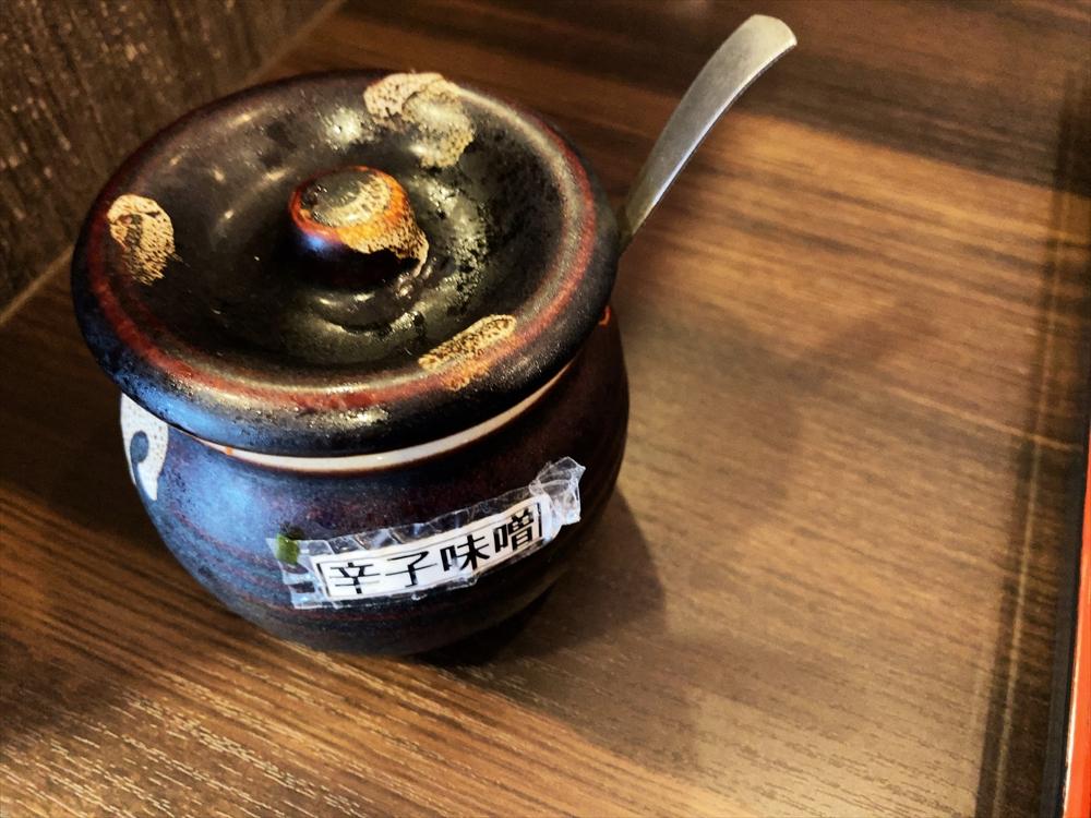 福ちゃん 坪井店の辛し味噌
