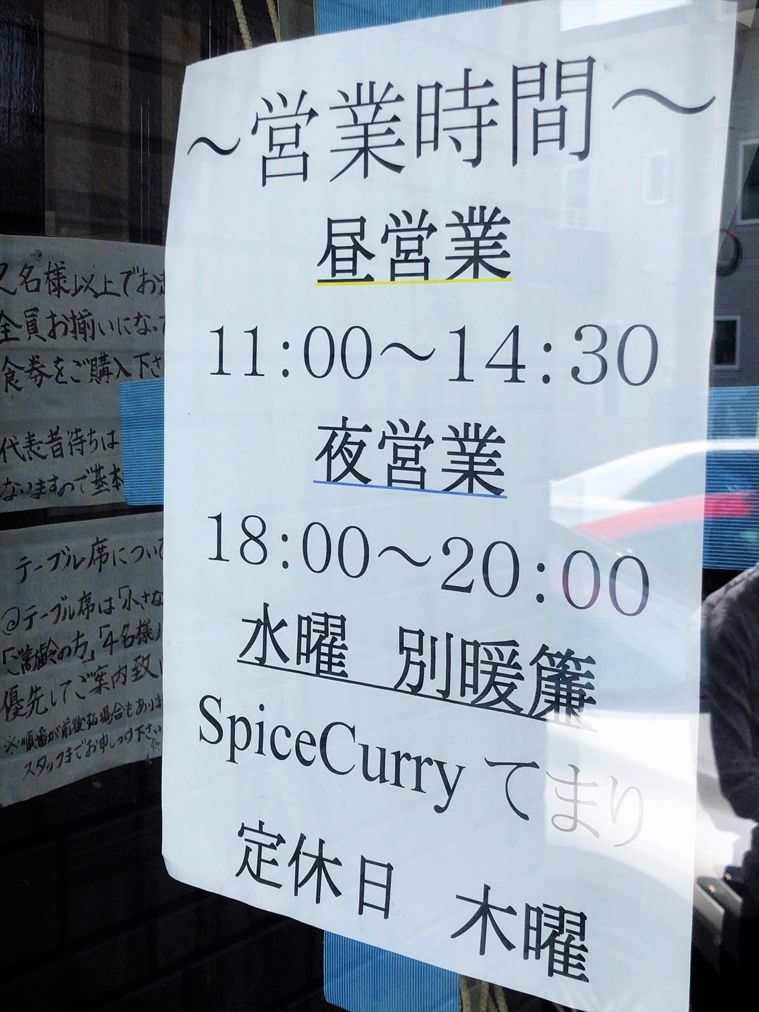 麺屋 AMOREの営業時間