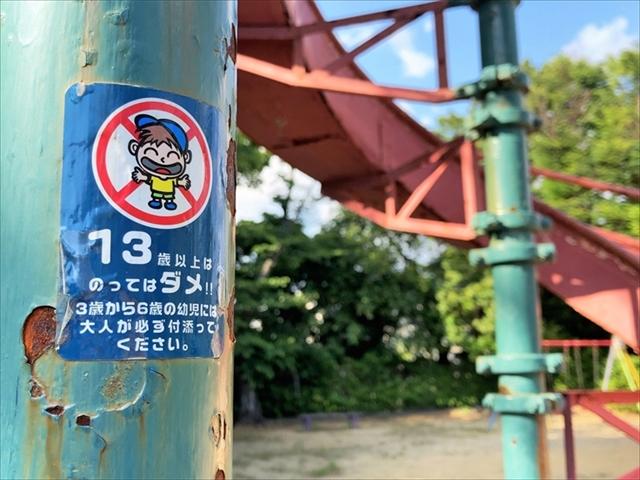 住吉公園「注意書き」