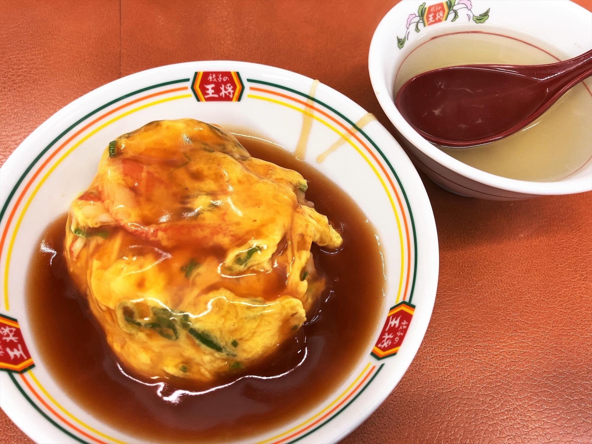 餃子の王将 浜松店「天津飯」