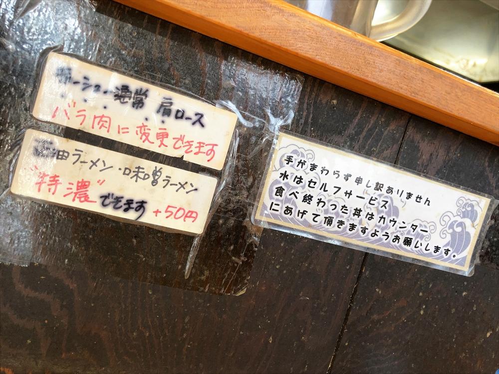 麺 まる井の案内