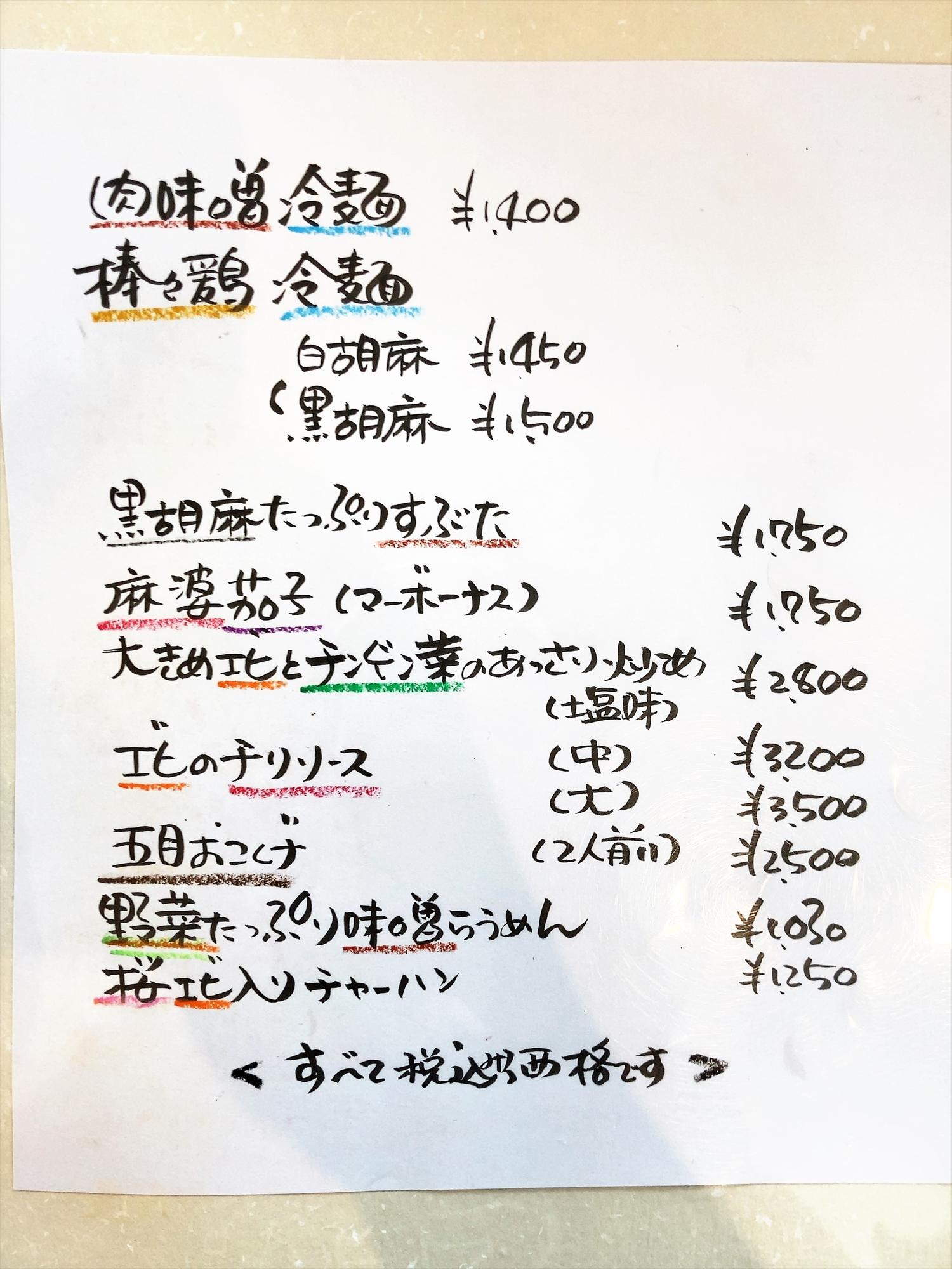 中国料理 花茶亭のメニュー