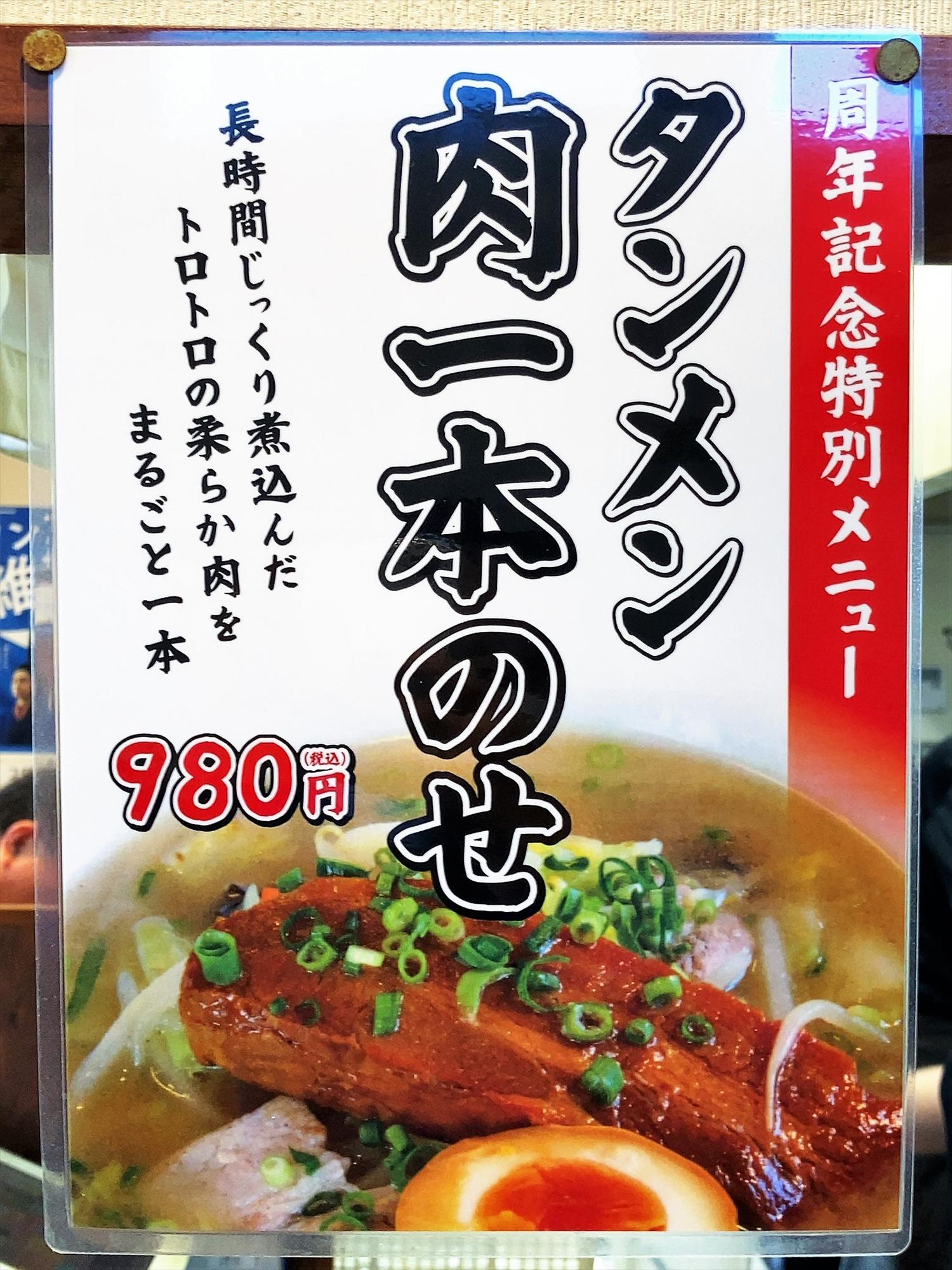 麺屋 田力の限定