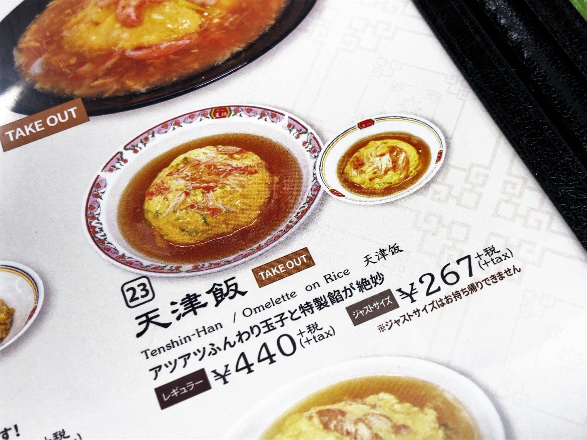 餃子の王将 浜松店のメニュー