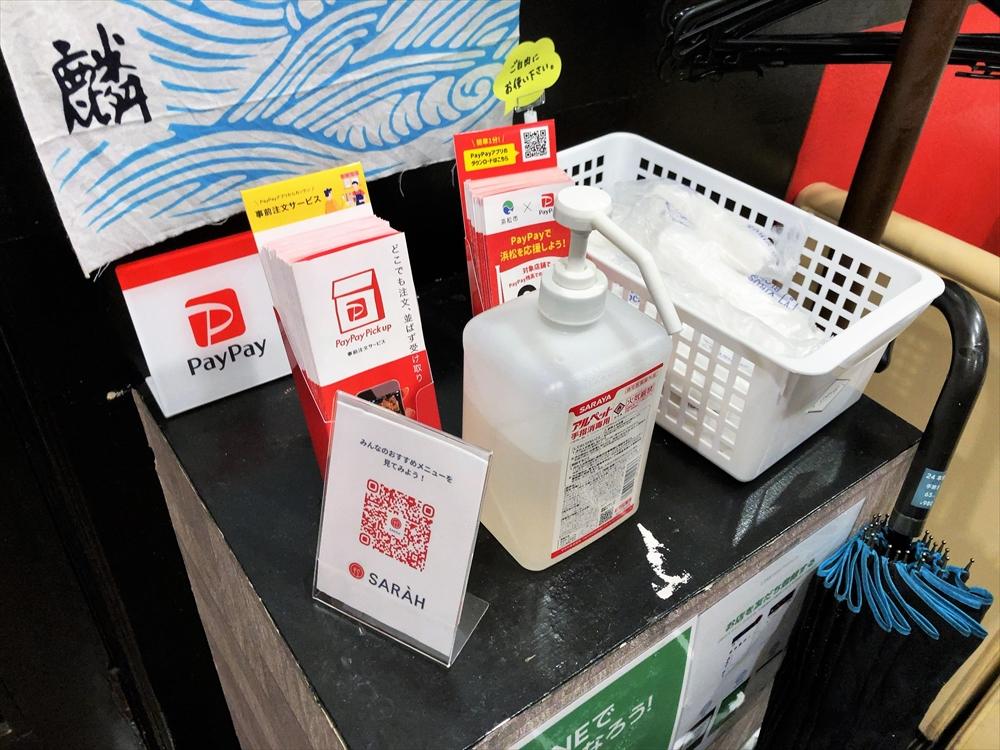 汁なし担々麺っぽい専門店 ラボラトリーの消毒液