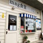 mag食堂の外観