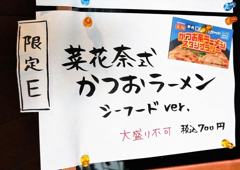 麺屋 菜花奈「菜花奈式 かつおラーメン シーフード ver.」