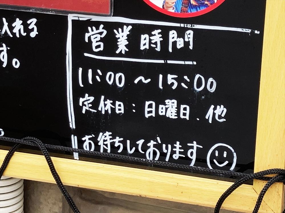 汁なし担々麺っぽい専門店 ラボラトリーの営業時間