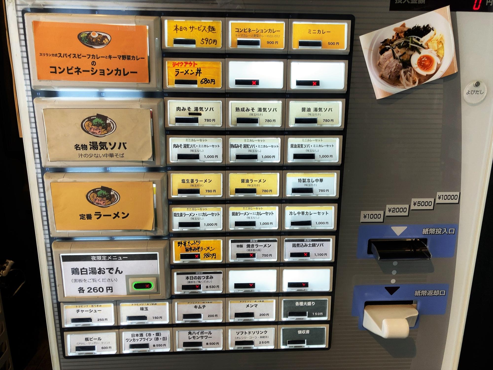 駅前スタンド 湯気の券売機