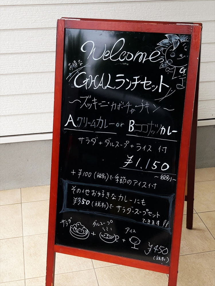SPICE CURRY GHALの限定