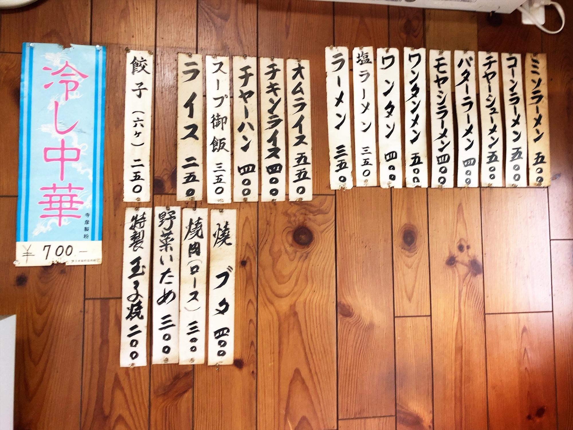 亀山屋のメニュー