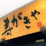 らーめん 寿がきや ABC浜松葵西店の外観
