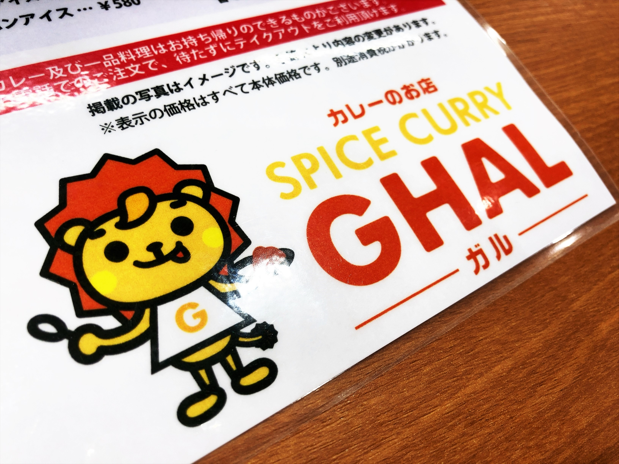 SPICE CURRY GHALのメニュー