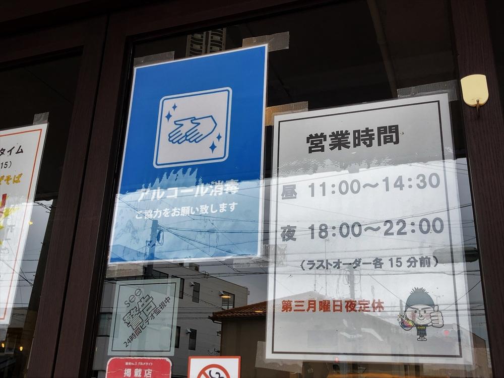 池めん 浜松店の営業時間