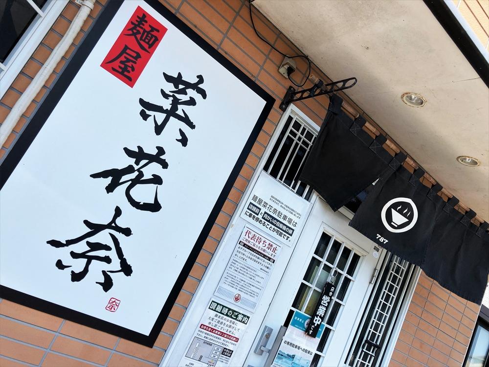 麺屋 菜花奈の外観