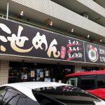 池めん 浜松店の外観