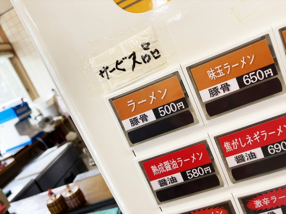 麺屋 てんこちょの券売機