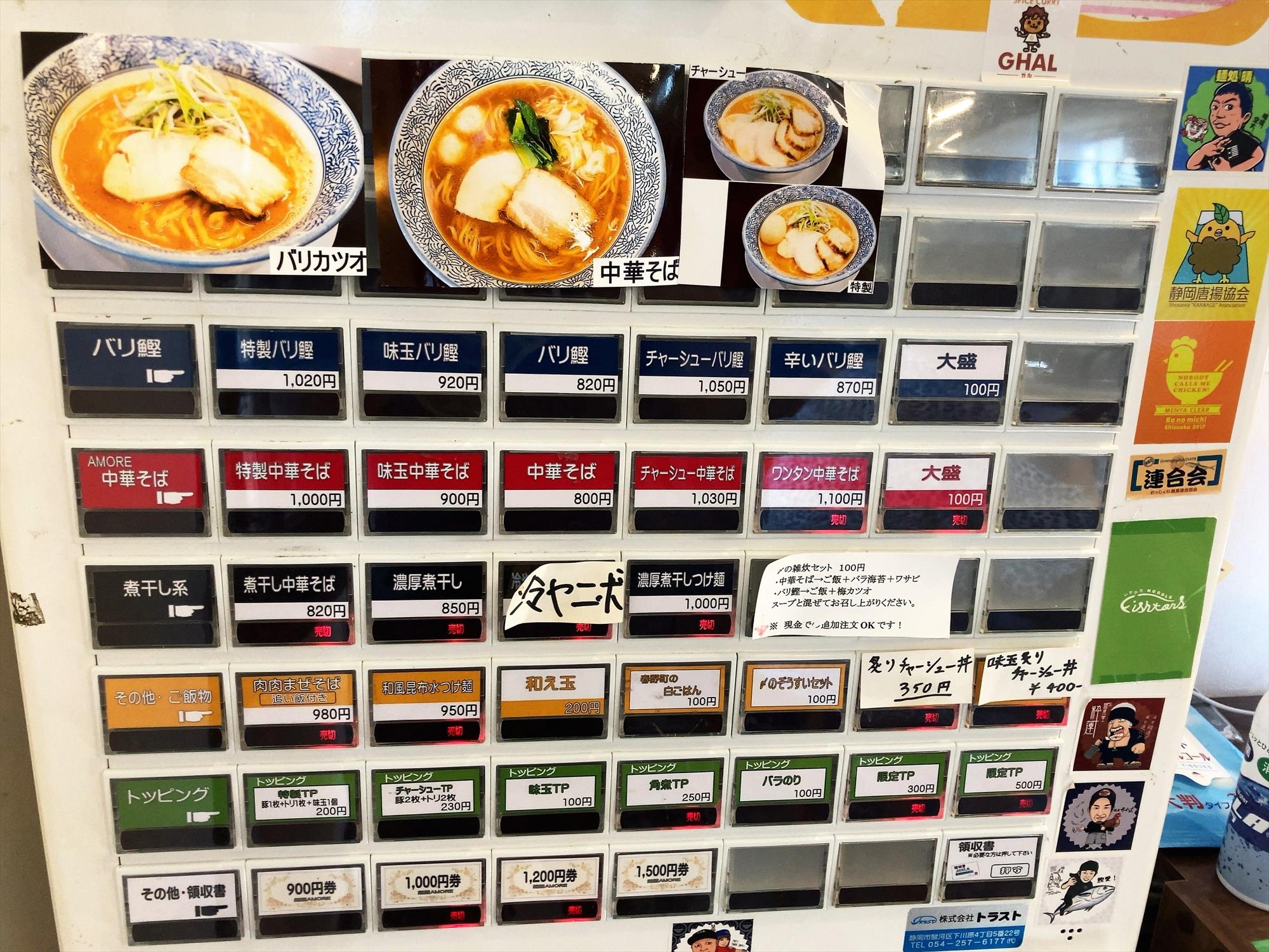 麺屋 AMOREの券売機