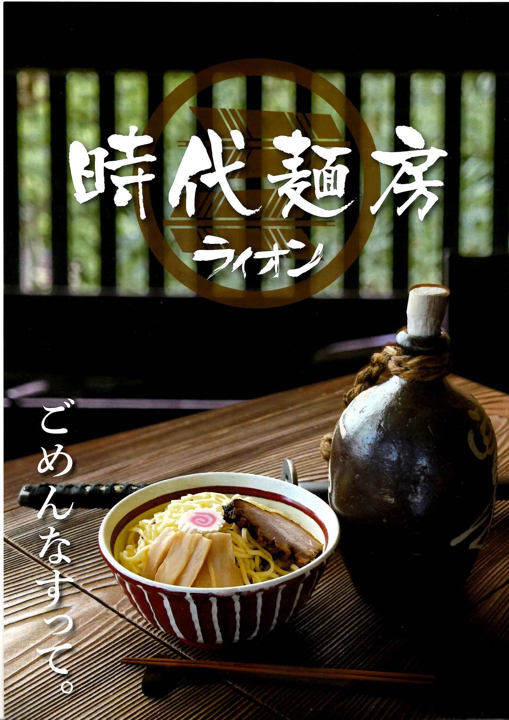 時代麺房 ライオンのポスター