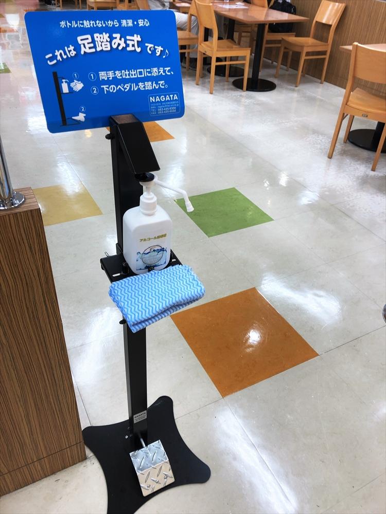 スガキヤ ザザシティ浜松店の消毒液
