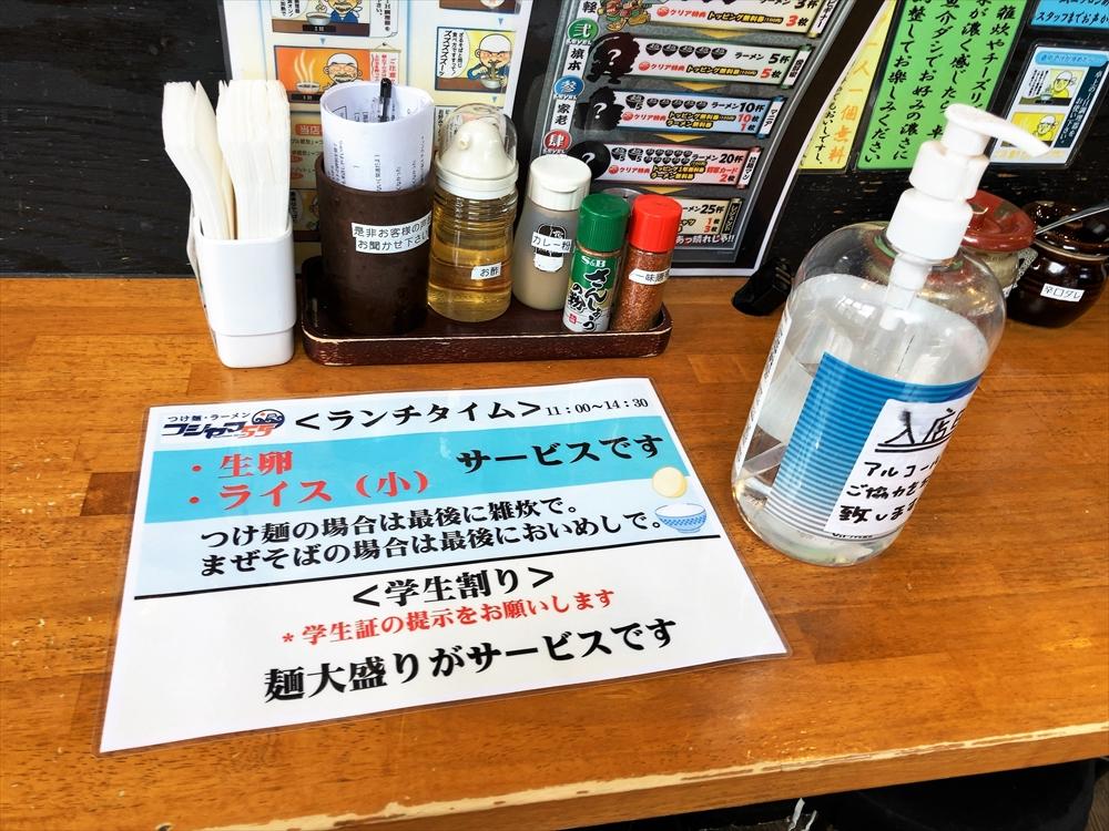 フジヤマ55 浜松中央店の消毒液