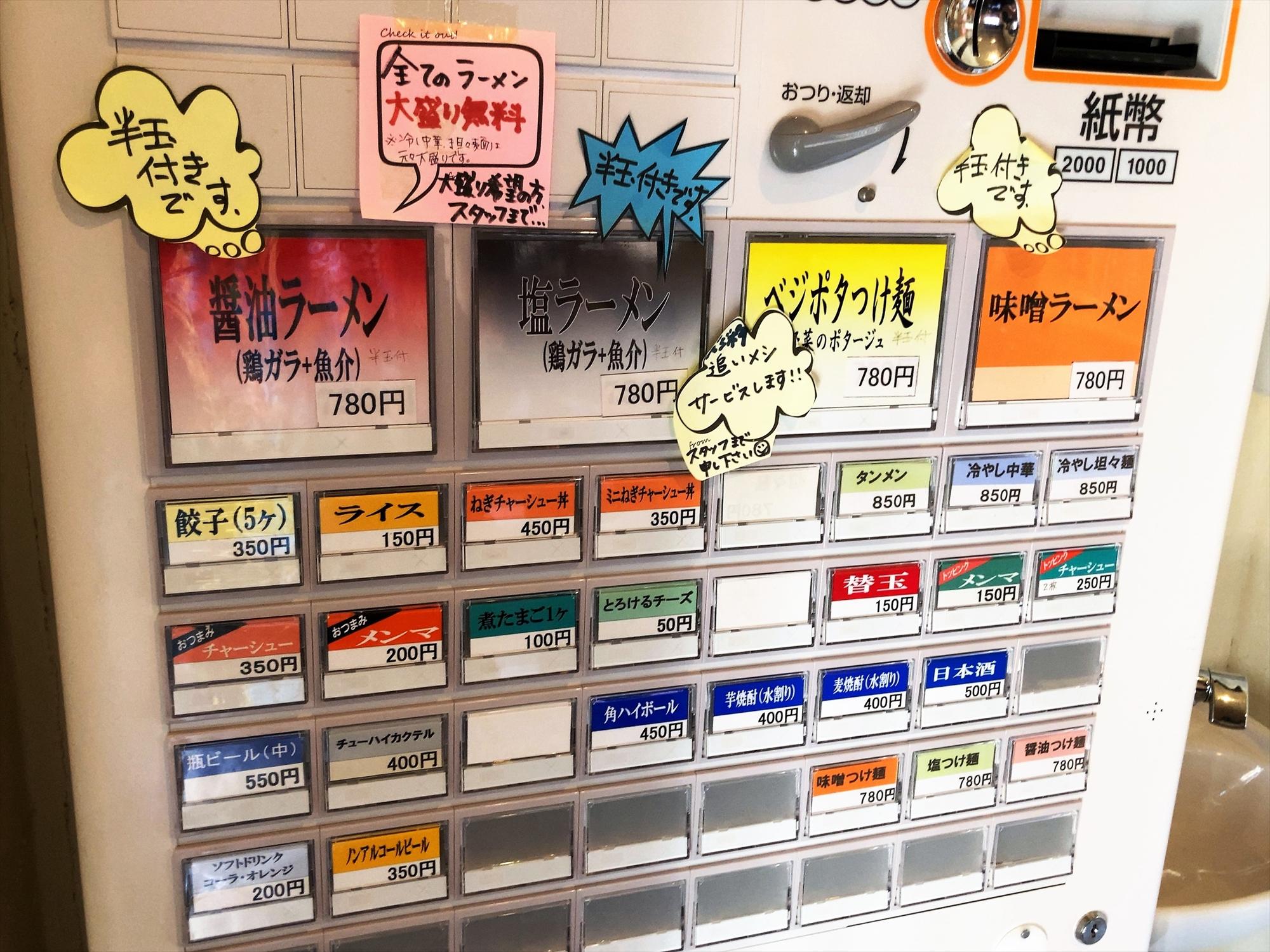 麺屋 たいちゃんの券売機