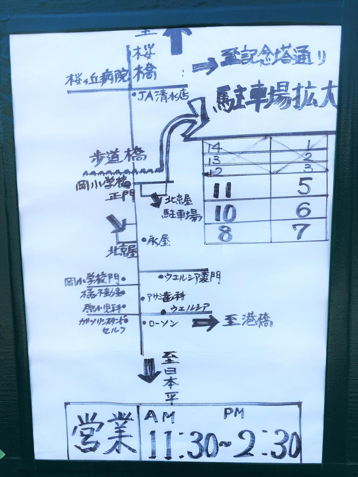 中華そば 北京屋の駐車場案内