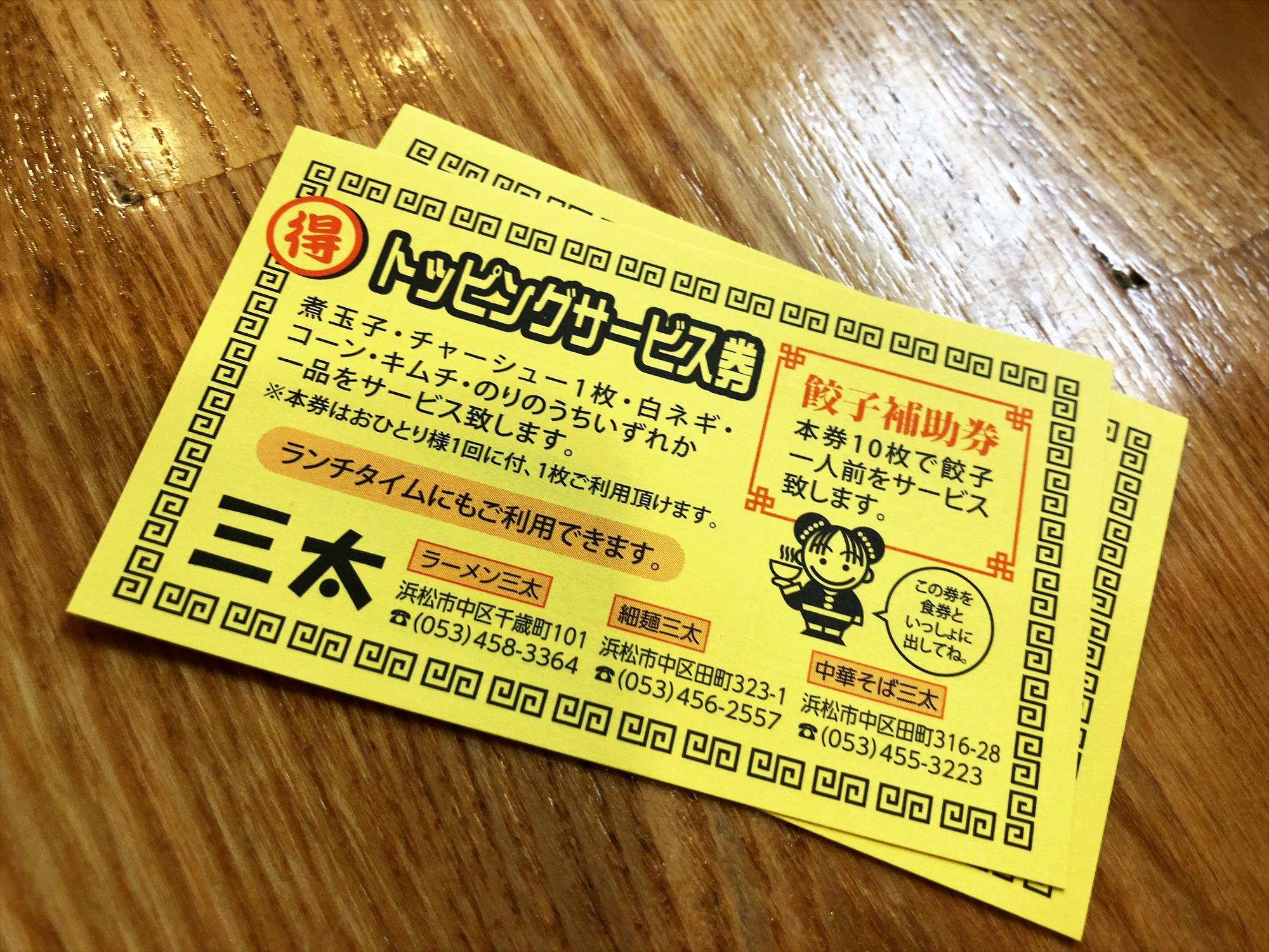 ラーメン 三太のサービスチケット