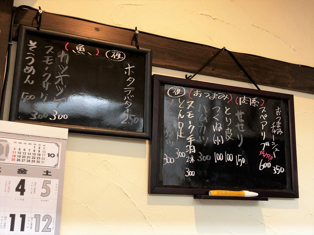 麺屋 たいちゃんのメニュー