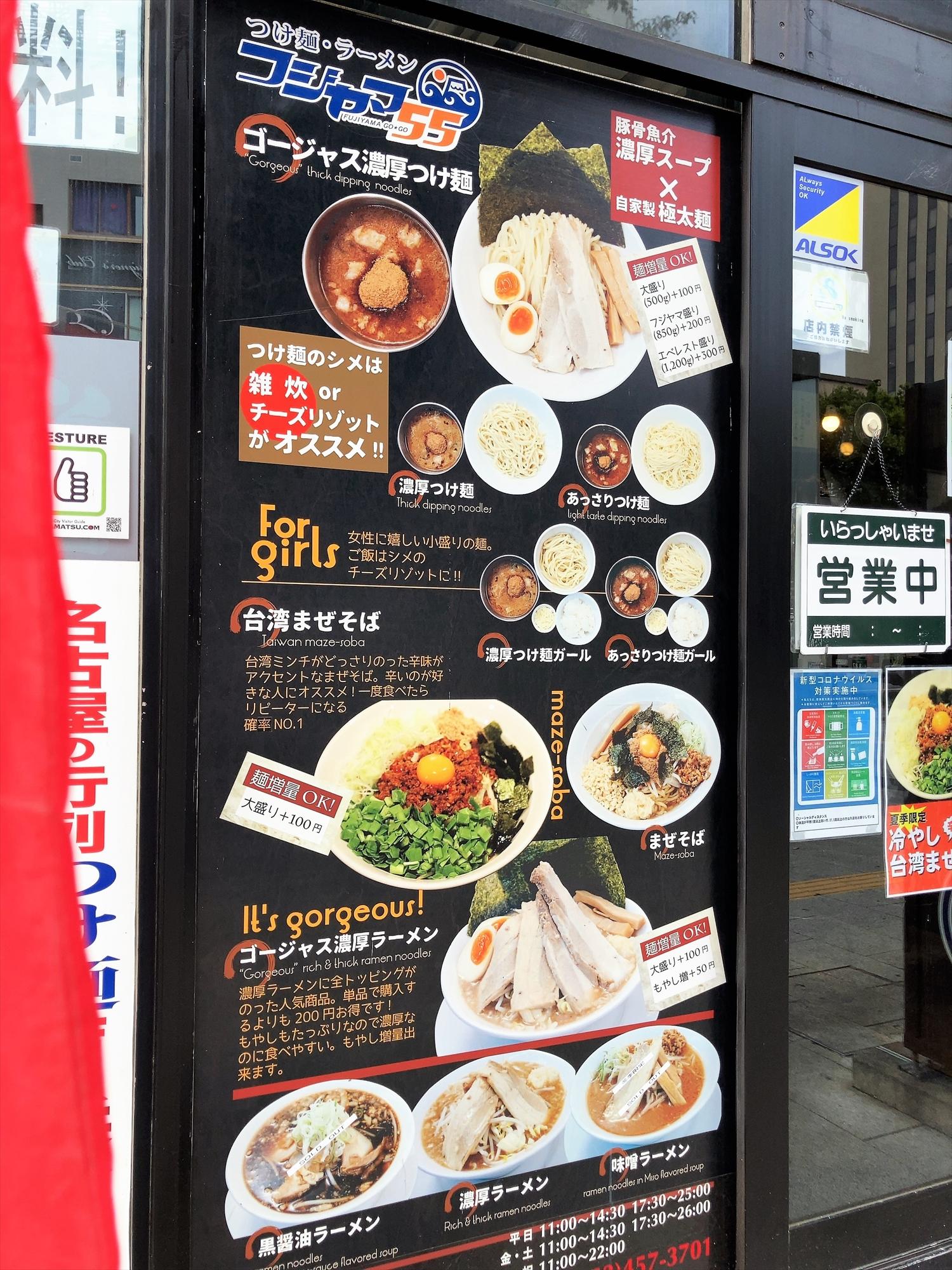 フジヤマ55 浜松中央店の案内