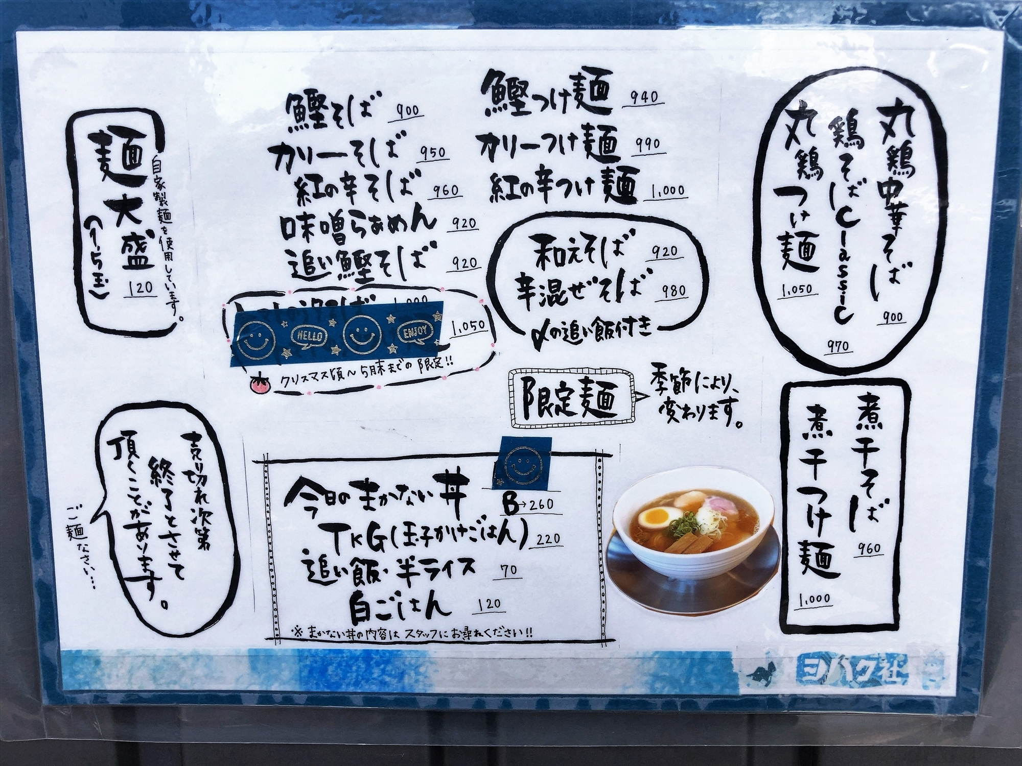 らぁ麺 めん奏心のメニュー